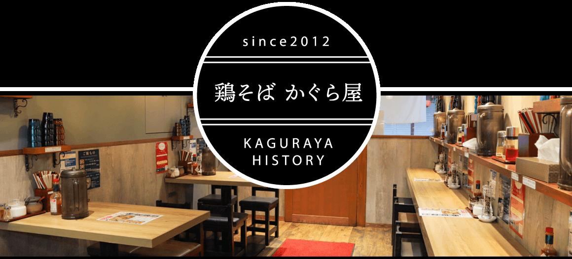 since2012 鶏そば かぐら屋 KAGURAYAHISTORY